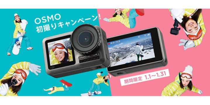DJI OSMO 初撮りキャンペーン
