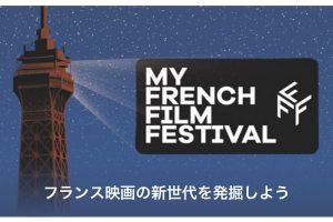 第10回 マイ・フレンチ・フィルム・フェスティバル