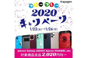 Spigen 2020(フレーフレー)キャンペーン
