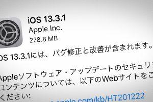 iOS 13.3.1 ソフトウェア・アップデート