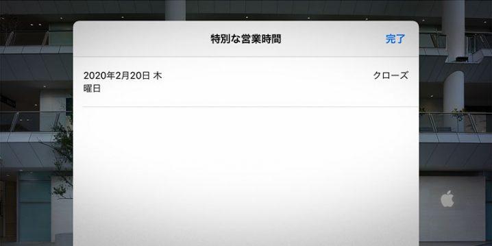 Apple川崎 特別な営業時間