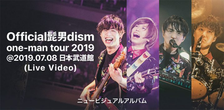 Official髭男dism one-man tour 2019 at 2019.07.08日本武道館 (Live Video)