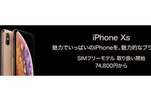 SIMフリー版iPhone XS