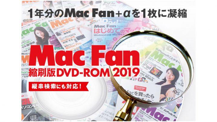 Mac Fan 縮刷版DVD-ROM 2019