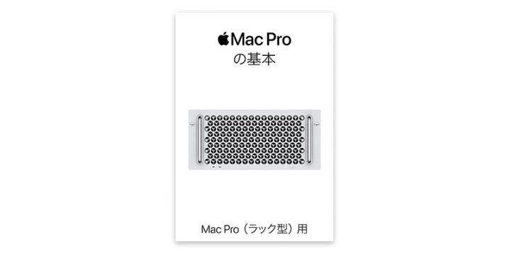 Mac Proの基本 Mac Pro(ラック型)用