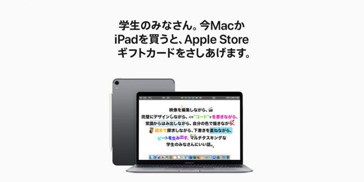 Apple Store「新学期を始めよう」キャンペーン