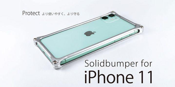 ギルドデザイン ソリッドバンパー for iPhone 11