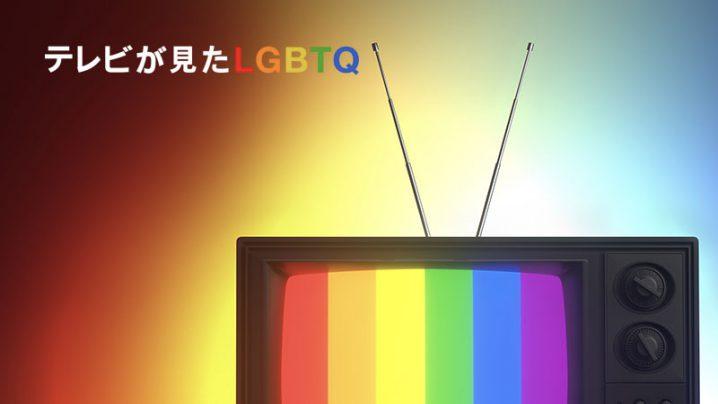 テレビが見たLGBTQ