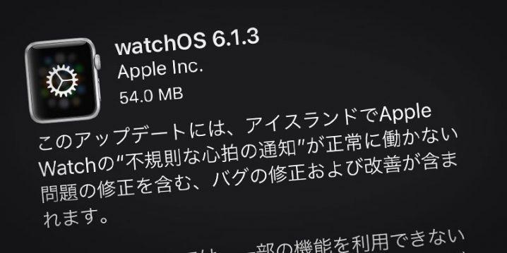 Apple Watch用「watchOS 6.1.3」ソフトウェア・アップデート