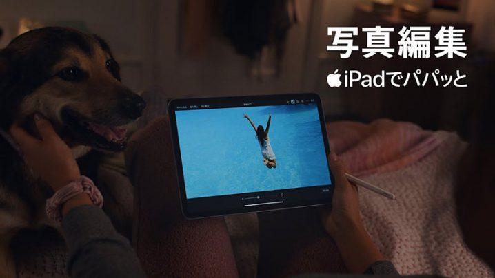 iPadでパパッと — 写真編集