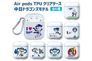 中日ドラゴンズ承認 AirPods ケース