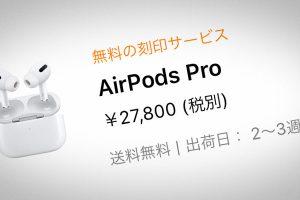 Apple公式サイトのAirPods Pro納期
