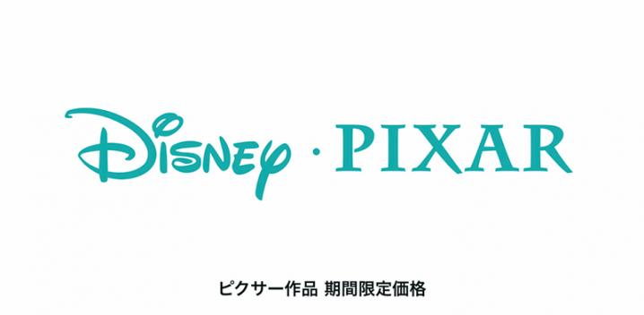 ディズニー/ピクサー:期間限定価格