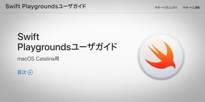 Mac用Swift Playgroundsユーザガイド