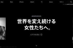 Apple公式サイトの国際女性デー特集
