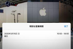 Apple心斎橋の特別な営業時間