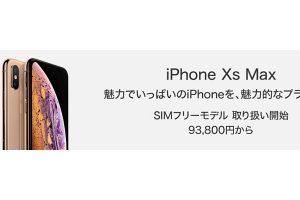 SIMフリー版iPhone XS Max