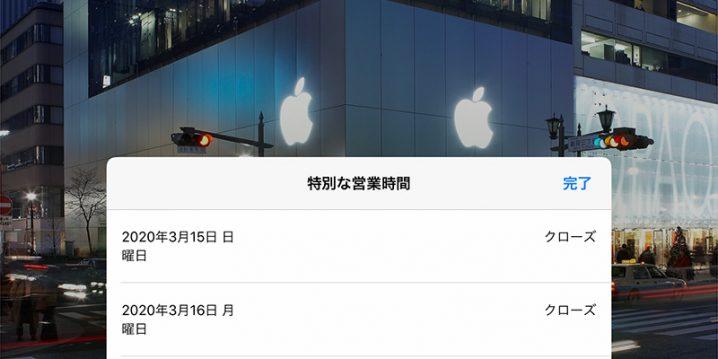 Apple銀座の特別営業時間