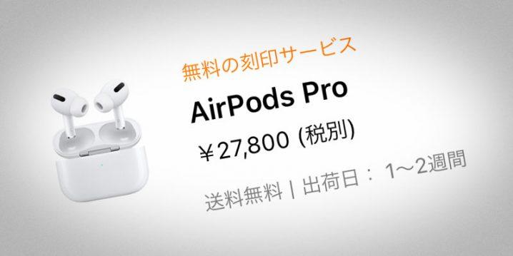 Apple公式サイトのAirPods Proの納期