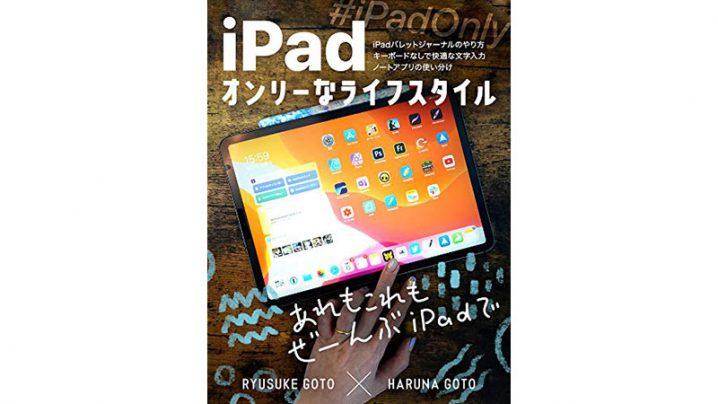 iPadオンリーなライフスタイル: バレットジャーナルやノートアプリの使い分け