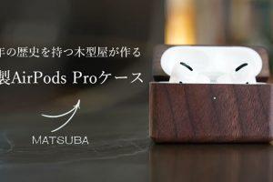 松葉製作所 AirPods Pro木製ケース