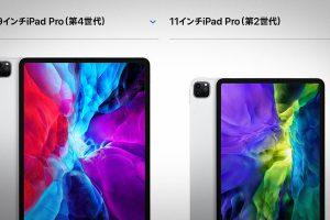 iPad Pro 11インチ(第2世代)と12.9インチ(第4世代)