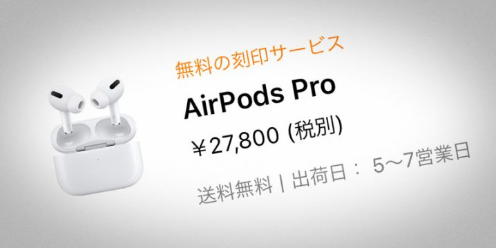 AirPods Proの出荷予定表記