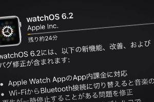 watchOS 6.2 ソフトウェア・アップデート