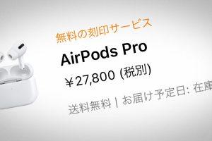 Apple公式サイトのAirPods Proの納期表示