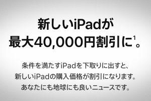 iPad 下取り増額キャンペーン