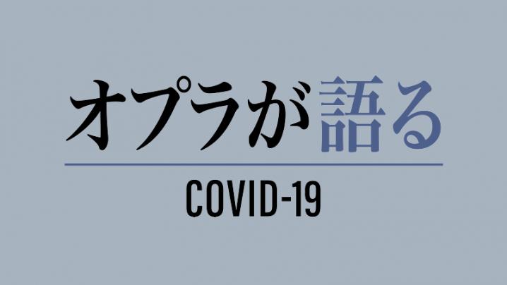 COVID-19についてオプラが語る