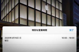 Apple京都の特別な営業時間