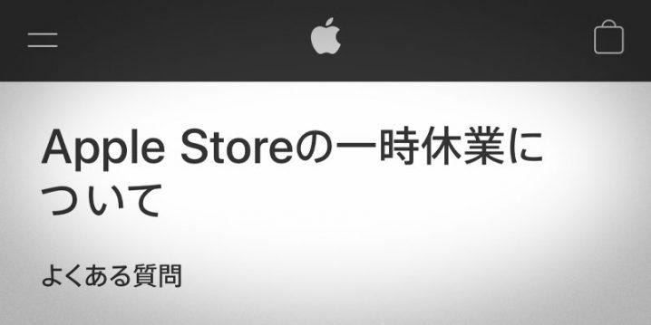 Apple Storeの一時休業について