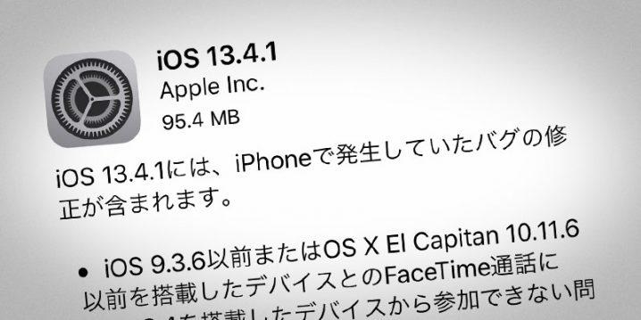iOS 13.4.1 ソフトウェア・アップデート