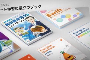 Apple Books Store リモート学習