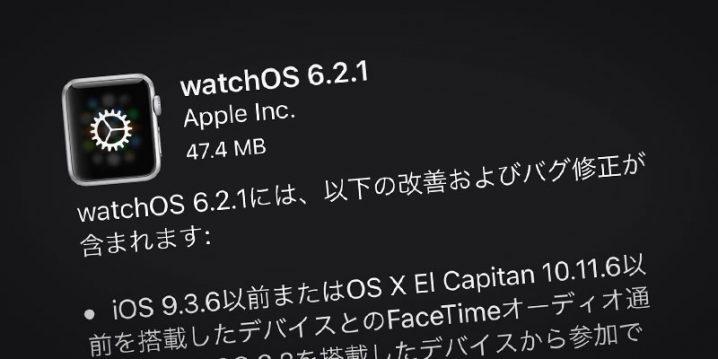 Apple Watch用 watchOS 6.2.1 ソフトウェア・アップデート