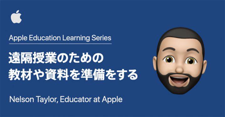 Apple Education Learning Series