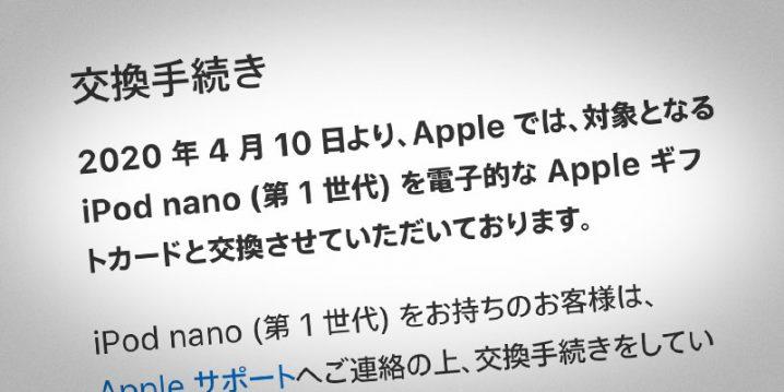 iPod nano (第 1 世代) 交換プログラム