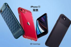 Caseology iPhone SEケース