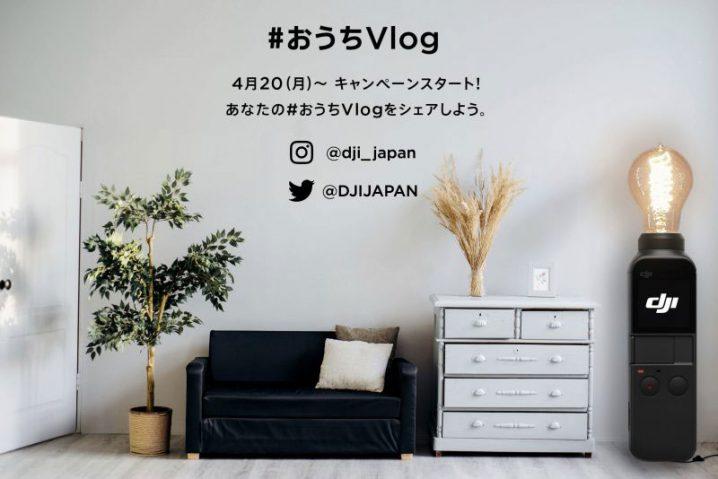 DJI「#おうちVlog」キャンペーン