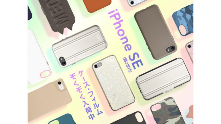 UNiCASE iPhone SE(第2世代)用ケース