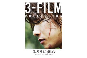 るろうに剣心 3フィルム コレクション