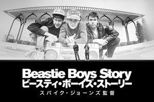 Beastie Boys Story - ビースティ・ボーイズ・ストーリー