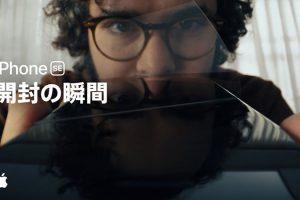 iPhone SE — 開封の瞬間