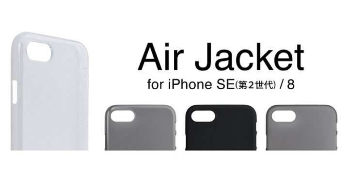 パワーサポート Air Jacket for iPhone SE(第2世代)/iPhone 8