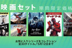映画セット:期間限定価格