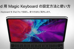 iPad用Magic Keyboardの設定方法と使い方