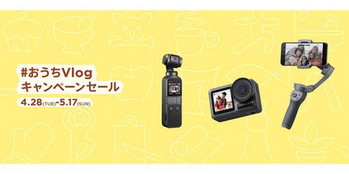 DJI おうちVlog キャンペーン