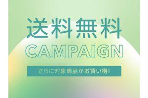 ユニケース 送料無料キャンペーン