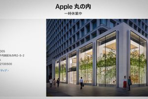 Apple丸の内の公式ページ